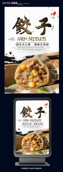 创意饺子海报宣传设计