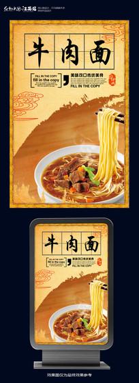 创意美食牛肉面海报设计