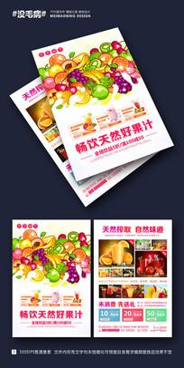 时尚鲜榨果汁宣传单设计