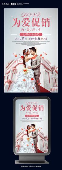 创意为爱促销婚纱摄影海报