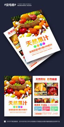 创意夏季鲜榨果汁冷饮宣传单