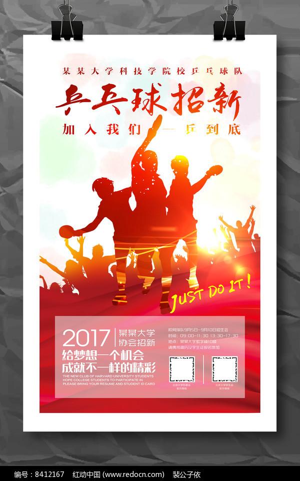 大学乒乓球协会招新海报psd素材下载(编号8412167)_红图片
