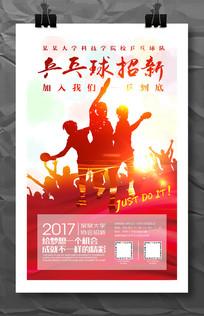 大学乒乓球协会招新海报