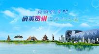 多彩贵州海报