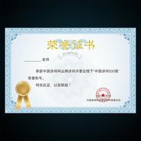 高档荣誉证书设计模板