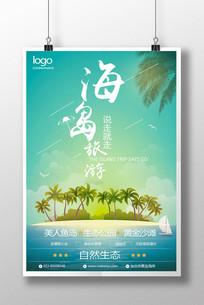 海岛旅游海报设计