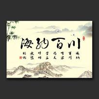 书法字展板设计