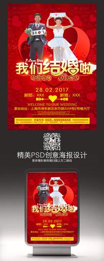 红色喜庆我们结婚啦宣传海报