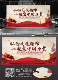 弘扬民族精神凝聚中国力量通用展板