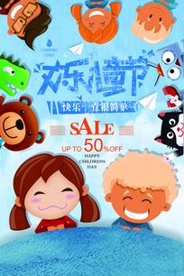 欢乐儿童节海报设计