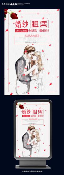 婚纱摄影租凭宣传海报