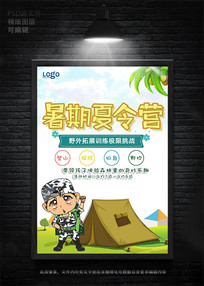 户外军事夏令营招生海报