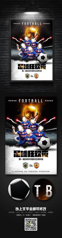 简洁大气足球狂欢夜宣传海报