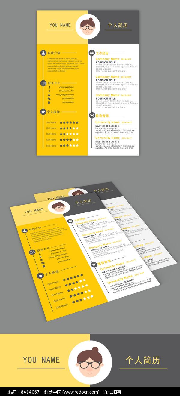 简洁黄色求职简历模板图片