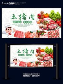 健康土猪肉海报设计