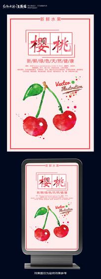 简约樱桃水果海报设计