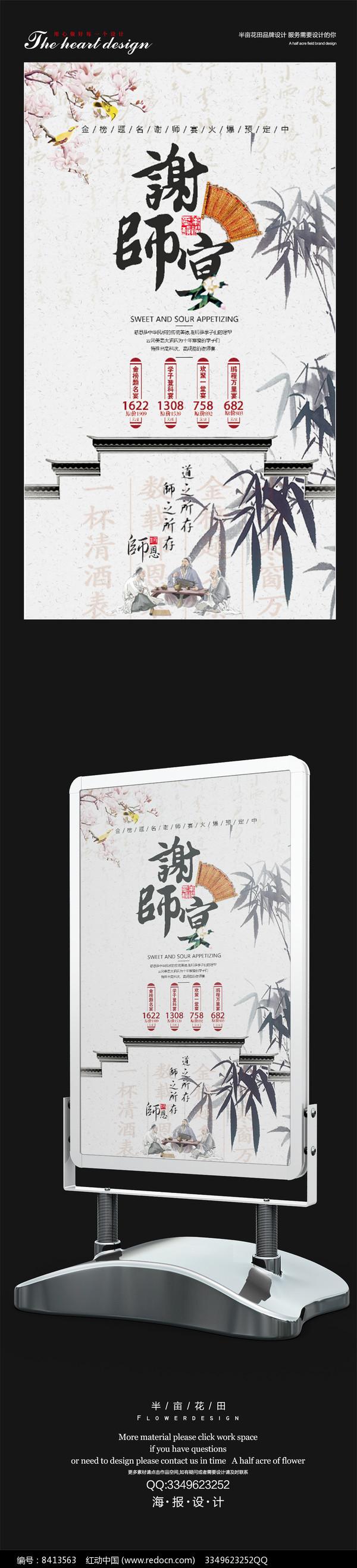 金榜题名喜庆谢师宴海报图片