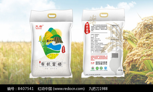 精品大米包装袋图片