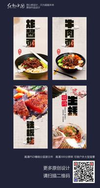 精品美食餐饮四联幅海报设计
