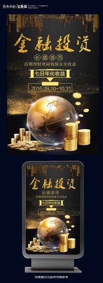 金融投资海报设计