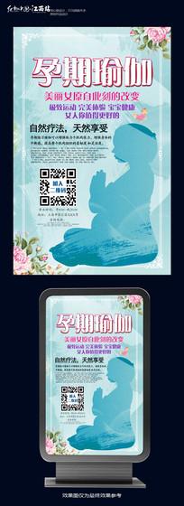蓝色创意孕妇瑜伽海报宣传设计