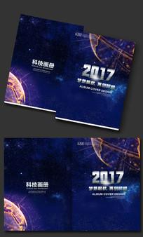蓝色实用画册封面