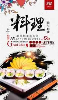 料理促销海报设计