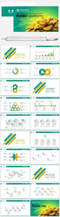 绿色创意中国农业银行PPT