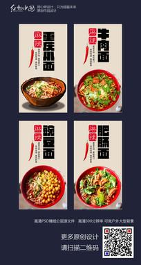 麻辣面食美食餐饮四联幅海报