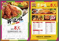 美食开业宣传单