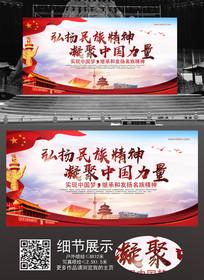 凝聚中国力量通用展板