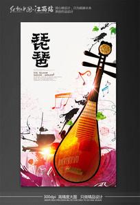 琵琶海报设计
