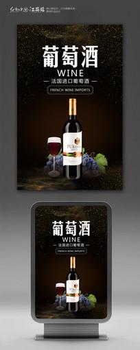 葡萄酒海报设计