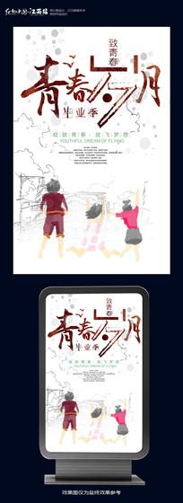 清新青春岁月毕业季海报设计