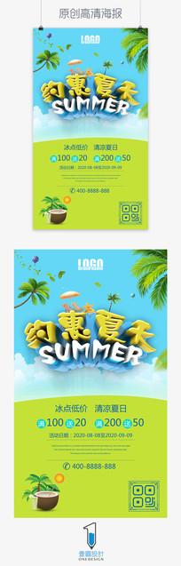 清新时尚夏季促销海报设计