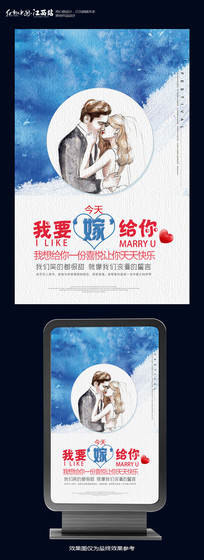 清新唯美婚纱摄影宣传海报