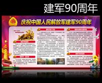 庆祝建军节90周年