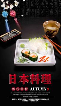 日本料理促销海报设计