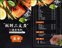 三文鱼店美食菜单点餐牌