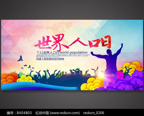 世界人口日_世界人口日宣传画