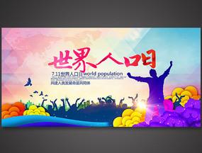 世界人口日海报设计
