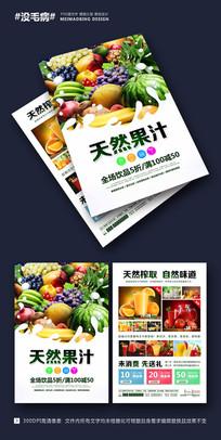 水果冷饮DM单张设计