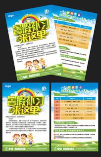 暑假补习培训宣传单