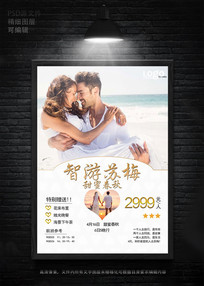 苏梅岛情侣甜蜜旅游海报