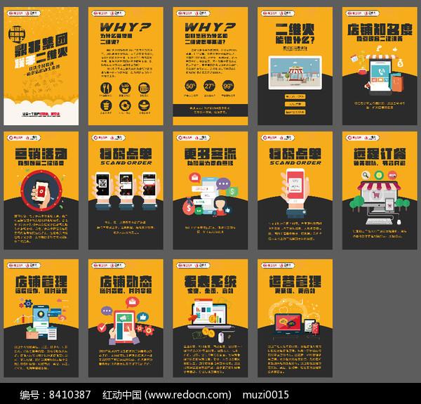 网络营销H5页面设计图片