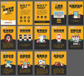 网络营销H5页面设计