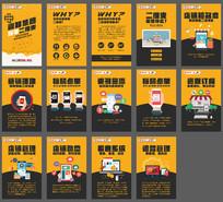 网络营销H5页面设计 PSD