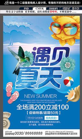 夏季盛惠夏天海报