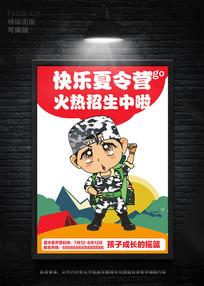 夏令营冬令营招生海报