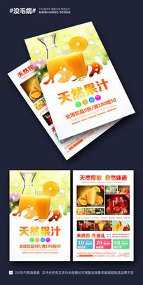鲜榨果汁促销单张设计